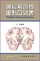 神經解剖學重點口袋書(Pocket Neuroanatomy)