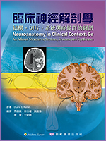 臨床神經解剖學:結構、切片、系統與症候群的圖譜(Neuroanatomy in Clinical Context:An Atlas of Structures, Sections, Systems, and Syndromes)