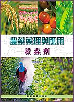 農藥藥理與應用─殺蟲劑