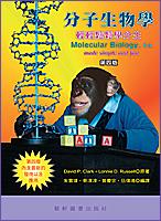 分子生物學─輕輕鬆鬆學分生(第四版) (Molecular biology:made simple and fun, 4/e)