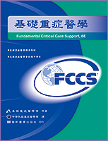 基礎重症醫學(Fundamental Critical Care Support, 6/e)