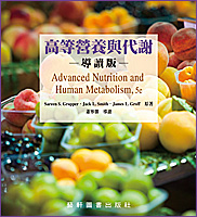 高等營養與代謝─導讀版( Advanced Nutrition and Human Metabolism, 5/e)