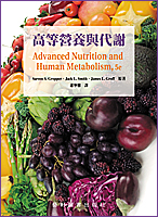 高等營養與代謝(Advanced Nutrition and Human Metabolism, 5/e)