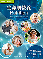 生命期營養(Nutrition through the life cycle, 5e