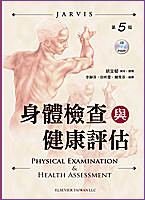 身體檢查與健康評估(Physical Examination and Health Assessment,5/e)