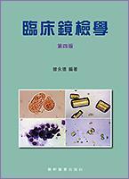 臨床鏡檢學(第四版)