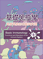 基礎免疫學─免疫系統的功能與失調(第5版)(Basic Immunology:Functions and Disorders of the Immune System,5E