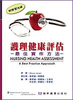 護理健康評估─最佳實作方法