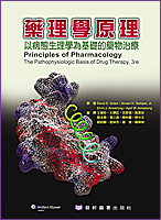 藥理學原理:以病態生理學為基礎的藥物治療(Principles of Pharmacology:The Pathophysiologic Basis of Drug Therapy, 3/e)