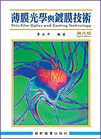 薄膜光學與鍍膜技術(第八版)