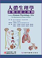 人體生理學:身體功能之機轉(Vander's Human Physiology,12/e )