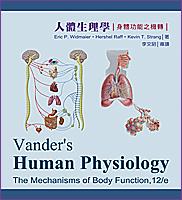 Vander's Human Physiology 12/e (導讀版)