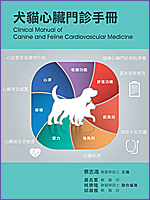 犬貓心臟門診手冊(Clinical Manual of Canine and Feline Cardiovascular Medicine)
