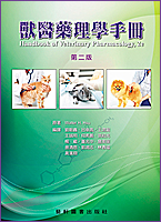 獸醫藥理學手冊(Handbook of Veterinary Pharmacology,2e)
