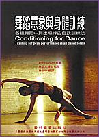 舞蹈意象與身體訓練--各種舞蹈中舞出巔峰的自我訓練法(Conditioning for Dance-Training for peak formance in all dance forms)