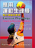 應用運動生理學(Exercise Physiology:Integrating Theory and Application)