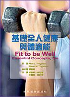 基礎全人健康與體適能(第二版) (Fit to be Well:Essential Concepts, 3/e)