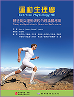 運動生理學:體適能與運動表現的理論與應用(Exercise Physiology:Theory and Application to Fitness and Performance, 9E)