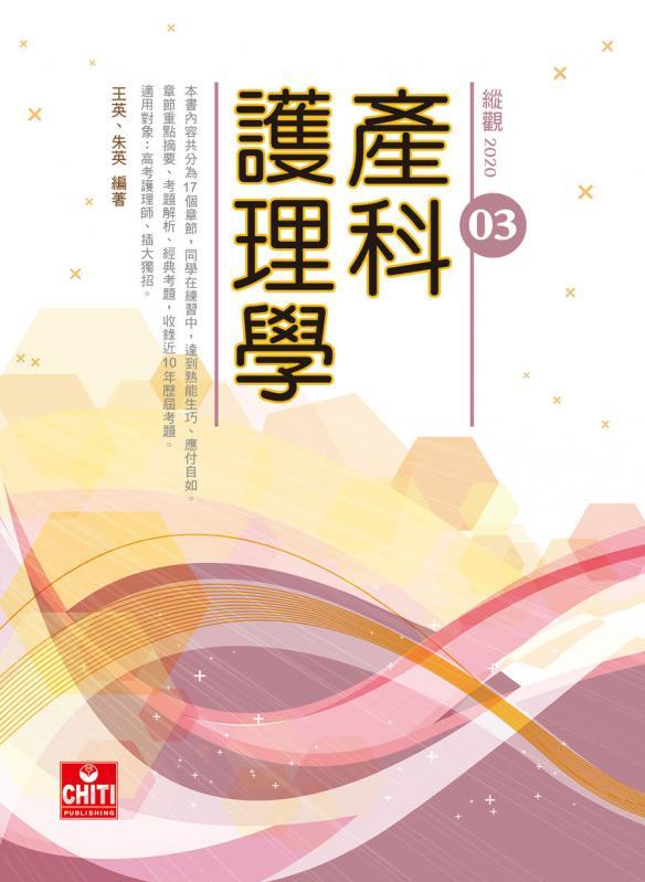 縱觀(03)-產科護理學