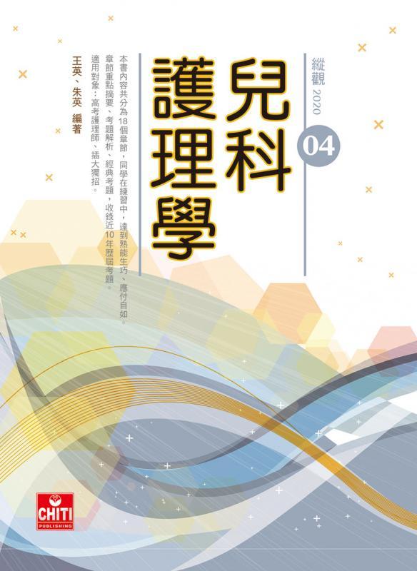 縱觀(04)-兒科護理學