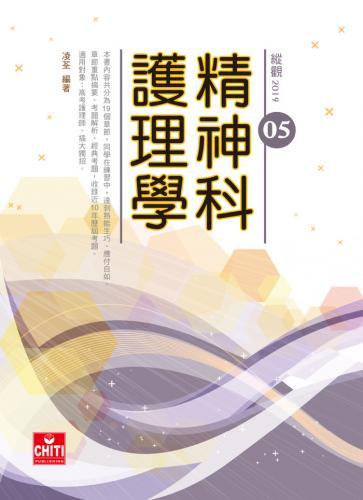 縱觀(05)-精神科護理學