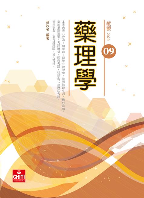 蹤觀- 藥理學 (9)