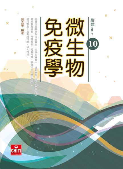 縱觀(10)-微生物免疫學